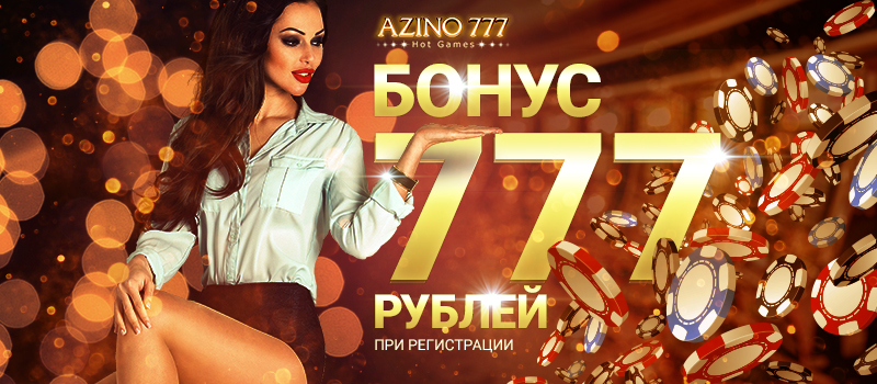 азино 777 бонусы при регистрации 777 рублей
